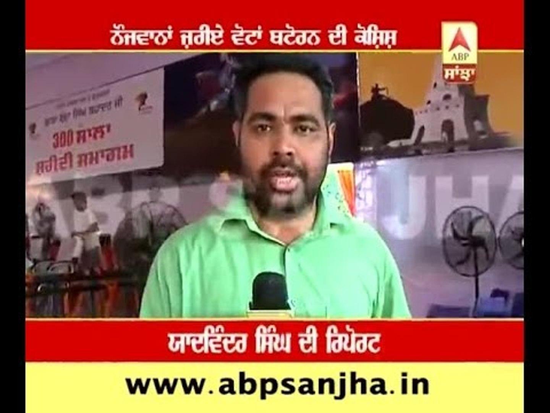 Fatehgarh Saheb: Shiromani Akali Dal's eyes are on youth voters.