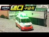 HelloCarbot2 Transformers StopMotion 헬로카봇2 장난감 스타렉스 댄디 119구급차 카봇 변신자동차 변신로봇 애니메이션