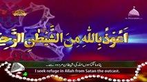 Surah Rahman PTV Channel Qari Syed Sadaqat Ali