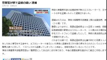 (神奈川)警察官が駅で盗撮の疑い 逮捕 2016年03月17日