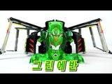 터닝메카드 장난감 그린 에반 메가스파이더 슬로우 터닝 메카니멀 터닝카 메카드 자동차 로봇 변신 Turning Mecard Transformes