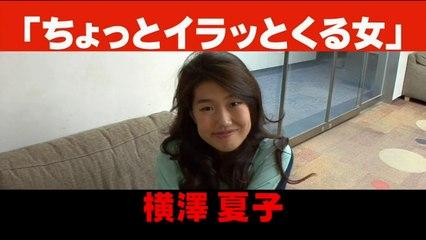 横澤夏子 エンタの神様 ネタ「ちょっとイラッとくる女」