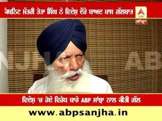 Cabinet Minister Tota Singh on ABP SANJHA