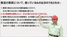 【H.23後01】 熱及び蒸気について (2級ボイラー技士問題演習)