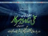 Raja.G !! قبلہ عالم ، غوث یزداں ، حضور خواجہ زندہ پیر رحمتہ اللہ علیہ کی آواز میں یاد گار دعا۔ (Pray In Voice Of Hazrat ZINDA Peer Ghamkol Sharif , Kohat, Pakistan)