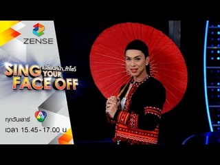 เปลี่ยนหน้าท้าโชว์ Sing Your Face Off | 12 ก.ย. 58  | S6 เอกกี้ – ลานนา คัมมินส์  – ไว้ใจ๋ได้กา