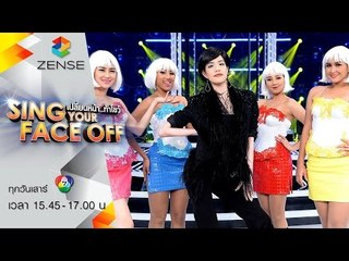 เปลี่ยนหน้าท้าโชว์ Sing Your Face Off | 5 ก.ย. 58  | S3 เกรซ – พกเมียมาด้วยเหรอ – ยุ้ย ญาติเยอะ
