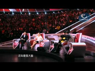[Full HD] 最强大脑 The Brain (China) - Season 1 Episode 4