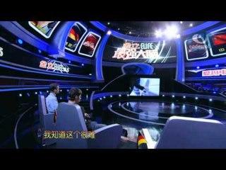 [Full HD] 最强大脑 The Brain (China) - Season 1 Episode 12