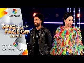 [ตัวอย่าง] เปลี่ยนหน้าท้าโชว์ Sing Your Face Off Season 2 30 เมษายน 2559