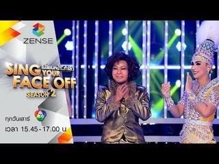 เปลี่ยนหน้าท้าโชว์ Sing Your Face Off Season 2   21 พฤษภาคม 59 [FULL]