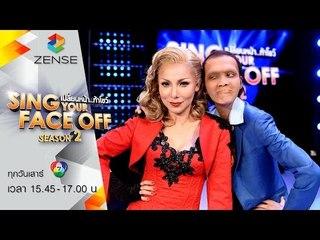 เปลี่ยนหน้าท้าโชว์ Sing Your Face Off Season 2   11 มิถุนายน 59 [FULL]