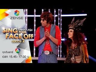 เปลี่ยนหน้าท้าโชว์ Sing Your Face Off Season 2   07 พฤษภาคม 59 [FULL]