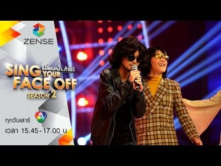 เปลี่ยนหน้าท้าโชว์ Sing Your Face Off Season 2   16 เมษายน 59 [FULL]