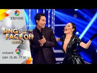 เปลี่ยนหน้าท้าโชว์ Sing Your Face Off Season 2   30 เมษายน 59 [FULL]