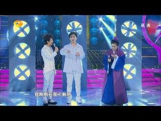 Your Face Sounds Familiar (China) 百变大咖秀 - Season 3 Episode 4