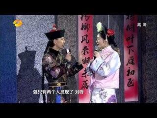 Your Face Sounds Familiar (China) 百变大咖秀 - Season 3 Episode 6