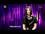 Your Face Sounds Familiar (China) 百变大咖秀 - Season 2 Episode 10