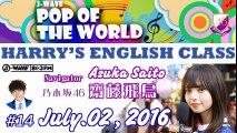 160702 #14 HARRY'S ENGLISH CLASS【齋藤飛鳥】