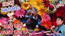 Khatu Wale Shyam Kas Ke || Latest Khatu Shyam Bhajan || Raju Mehra || A2z Music