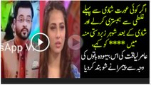 Most Shocking Question Asked By a Caller in Aamir Liaquat Show