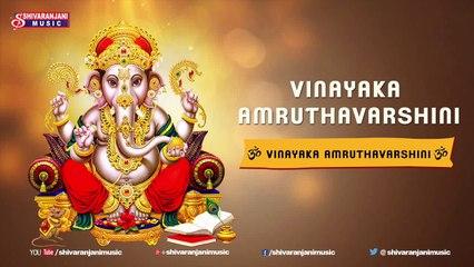 Vinayaka Amruthavarshini || Lord Ganesh Devotional Songs || Shivaranjani Music