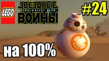 LEGO STAR WARS The Force Awakens {PC} прохождение часть 24 — Пролог на Эндоре почти на 100%