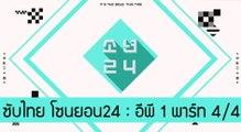 [ซับไทย] โซนยอน24 อีพี 1 พาร์ท 4/4