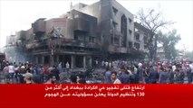 131 قتيلا وعشرات الجرحى بتفجير الكرادة ببغداد