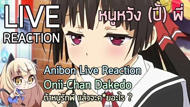 """Anibon Live Reaction : Onii-Chan Dakedo """" ถ้าหนูรักพี่ แล้วจะค*ยอะไร ? """" ตอนที่ 1"""