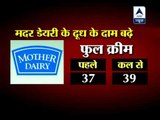 Mother Dairy milk costlier by Rs 2 a litre‎