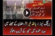 Bomb Blast In Medina Qatif 4 July 2016 - Blast in Saudi Arabia Mosques in Medina Qatif