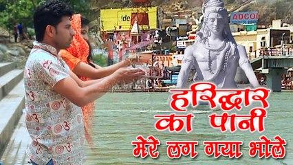हरिद्वार का पानी मेरे लाग गया भोले #Haridwar Ka Pani #New Haryanvi Bhole Baba Bhajan #Kanwar Bhajan #Regional Hits