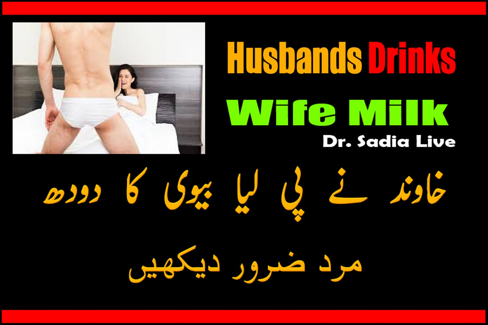 Breastfeeding wife's milk | biwi ka doodh piya | Dr  Sadia Live