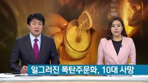 [KNN 뉴스]호기심에 술 10대 음주문화 위험