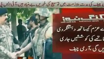 Inside Story by Dr Shahid Masood on General Raheel Sharif s Extension