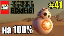 LEGO STAR WARS The Force Awakens {PC} прохождение часть 41 — Глава 7 Саботаж на Старкиллере на 100%