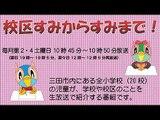 校区すみからすみまで!「ゆりのき台小学校」平成27年3月28日放送
