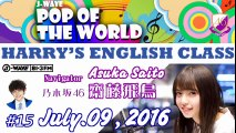 160709 #15 HARRY'S ENGLISH CLASS【齋藤飛鳥】