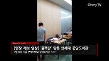 Une rivière se forme dans une salle de classe en sous sol en Corée !