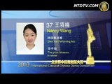 Live video(2/20):NTDTV Chinese Classical Dance Competition 2010