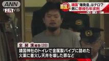 【靖国神社爆破テロ事件】韓国人テロリストのチョン被告に懲役5年求刑