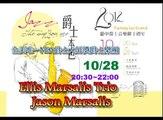2012 臺中爵士音樂節 [美國] 10-28 壓軸巨獻Ellis Marsalis Trio & Jason Marsalis