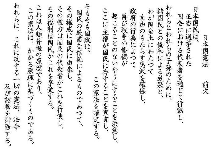 日本国憲法_01
