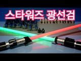 스타워즈 다스베이더 광선검 장난감 Star Wars Darth vader & Yoda Ulitmate FX lightsaver