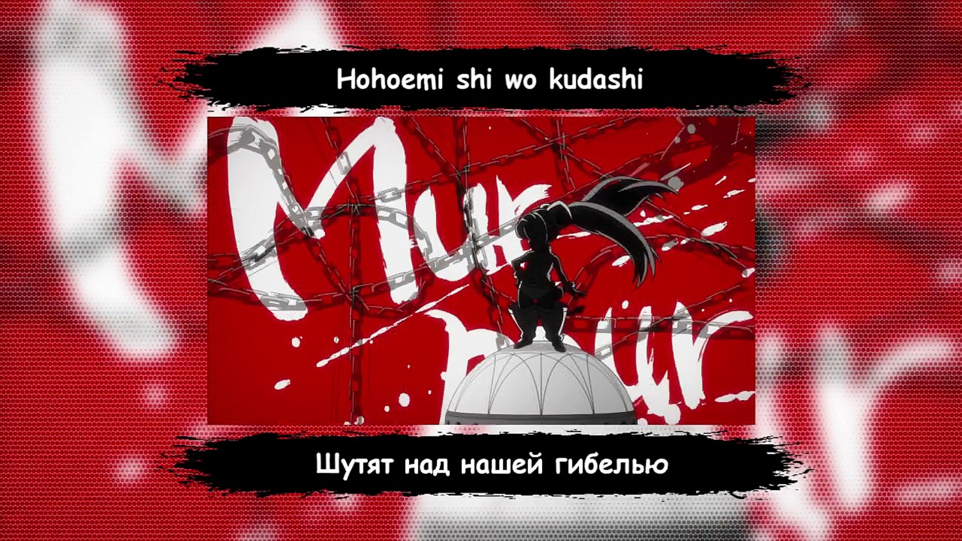 Mirai Nikki OP-1 / Дневник будущего ОП-1 (Arigatosh Russian Lyrics Full-Version)