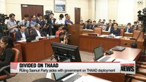 Korea's political parties divided over THAAD deployment