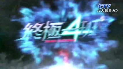 終極一班4 第12集 KO One Re Member Ep12