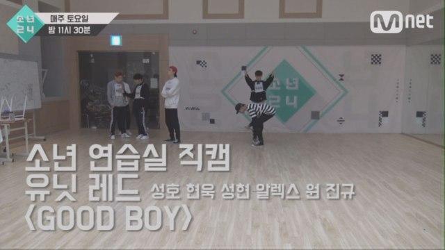 [4회 소년 연습실 직캠] 유닛 레드 - GOOD BOY
