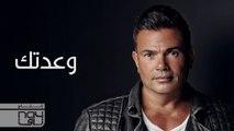Amr Diab - Waadtak | عمرو دياب - وعدتك